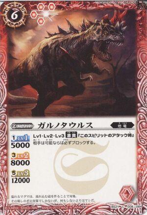 Garunotaurus1
