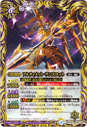 Ultimate-Lancelot