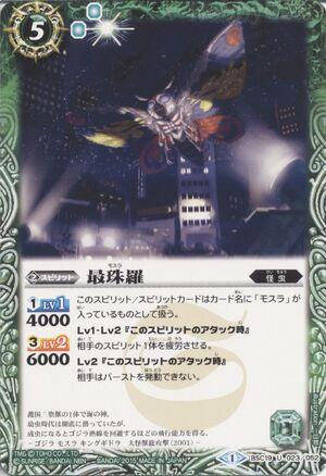 Mothra001