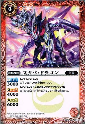 Staba-Dragon