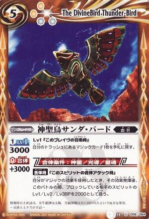 The DivineBird Thunder-Bird