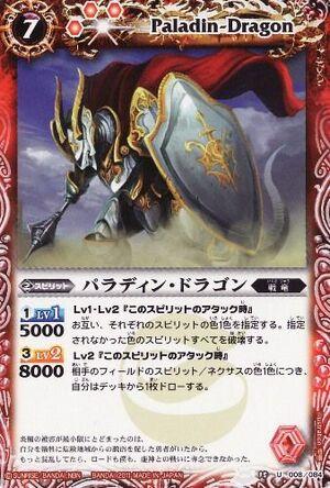 Paladin-Dragon