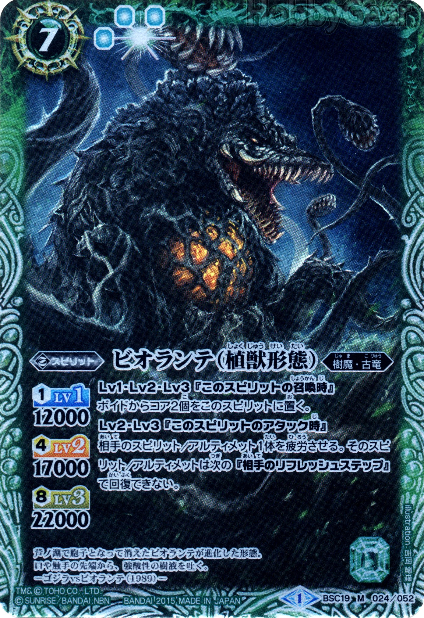 Image - Biollante(FinalForm)001.jpg | Battle Spirits Wiki | FANDOM ...