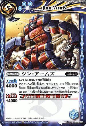 Jinn-Arms