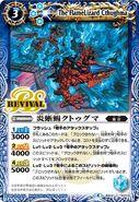 BS42RV012