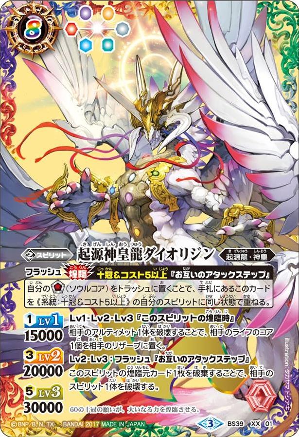 The Origingodkingdragon Daiorigin Battle Spirits Wiki