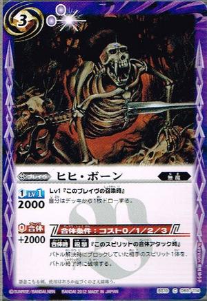 Hihi-Bone
