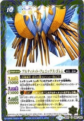 Ultimate-Phoenix-Golem