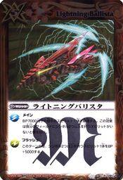 Lightningballista1