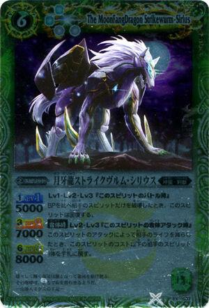 The moonfangdragon StrikeWurm-Sirius