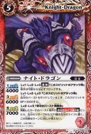 Knightdragon2