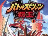 Battle Spirits Heroes (Manga- Jump)
