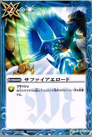 Sapphire Erode