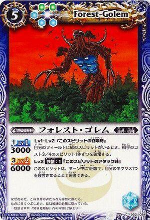 Forest-golem2