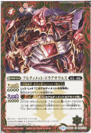 Ultimate-Dragsaurus