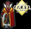 DairokuTenmaou001