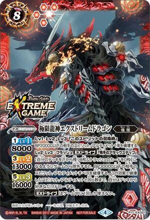 The ExtremeDragonDeity Extreme Dragon