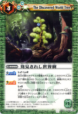 The Discovered World Tree