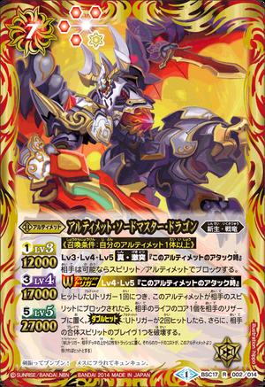 Ultimate-Swordmaster-Dragon