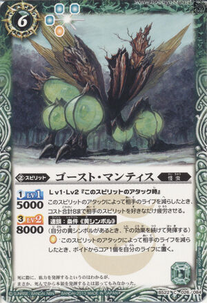 Ghost-mantis1