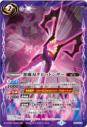 The DevilBlade DavidScissor