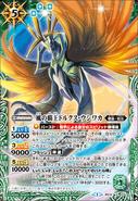 The WindHero Dorcus-Ushiwaka2