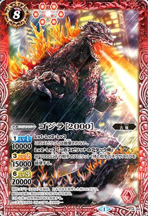 Godzilla2000