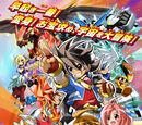 Saikyo Ginga Ultimate Zero Battle Spirits