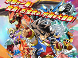 Saikyo Ginga Ultimate Zero Battle Spirits