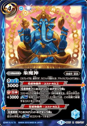 Statue demon god