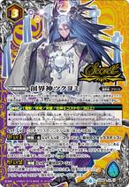 The Grandwalker Tsukuyomi (Secret)