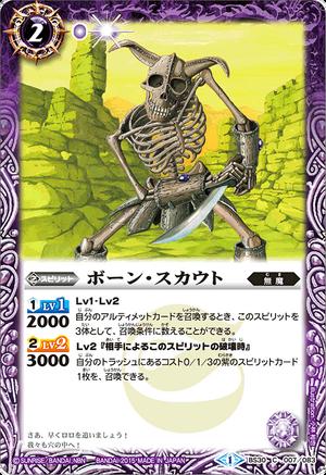 Bone-Scout01