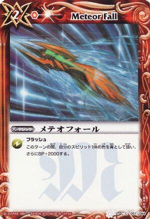 Meteorfall2
