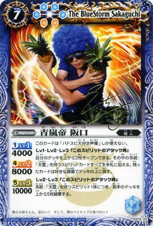 The BlueStorm Sakaguchi