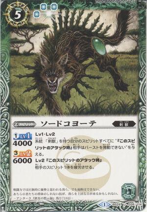Swordcoyote1