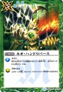 Neo-Hand Reverse