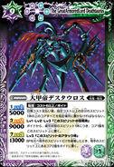 The GreatArmoredLord Deathtaurus