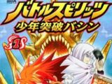Battle Spirits Shounen Toppa Bashin (manga)
