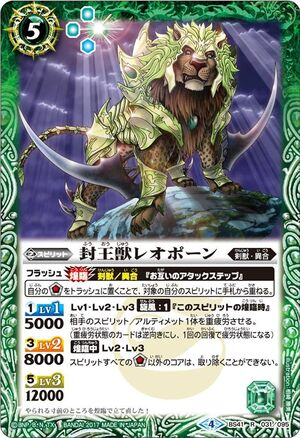 The Sealed Beast King Leopon