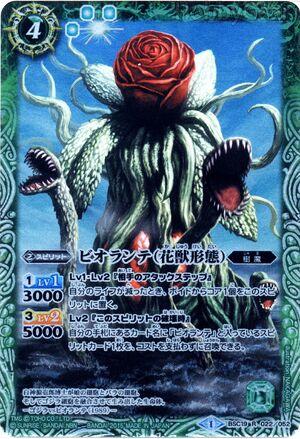 Biollante(RoseForm)001