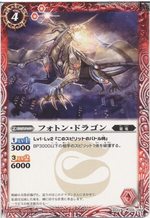 Photon-dragon1