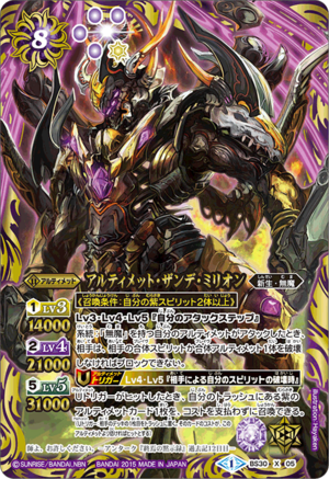 U-Thunder-MillionO1