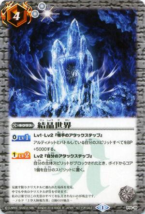 Crystal World3