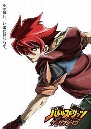 Saga Brave anime Dan