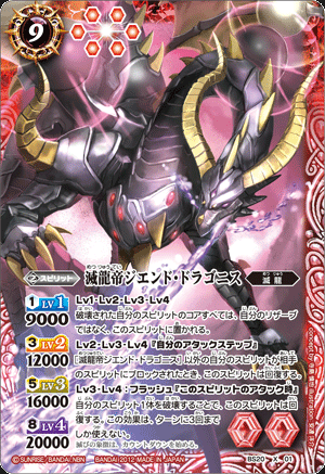 The FlashDragonEmperor TheEnd-Dragonis