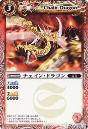 Chain-dragon1