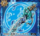 The WaterSupremeBlade Juzumaru