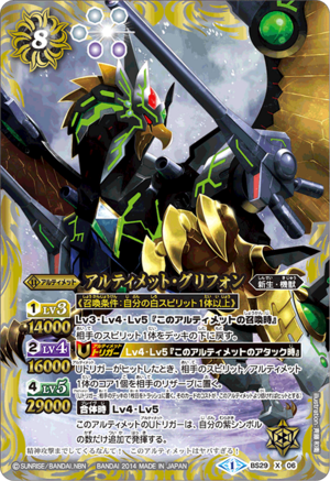Ultimate-Griffon