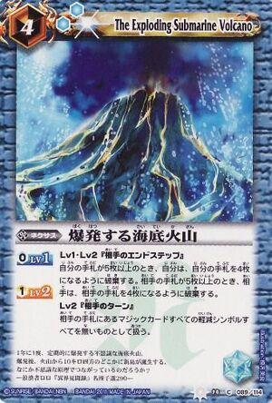 The exploding Submarine Volcano