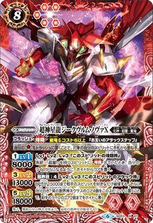 Siegwurm-Nova X